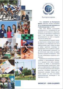 Brochure BMGD
