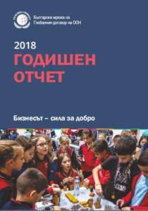 Godishen otchet 2018_cover