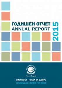 Otchet2015-final_print copy-page-001 copy