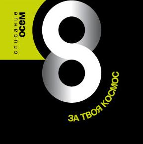 logo-Spisanie8-3