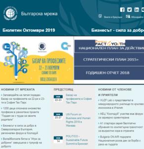 Бюлетин Октомви 2019