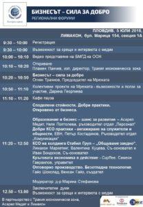 Programa-Plovdiv