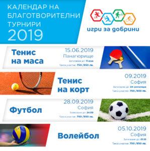 2019 igri calendar