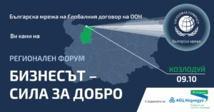 forumi-Kozloduy