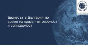 UNGC-slide