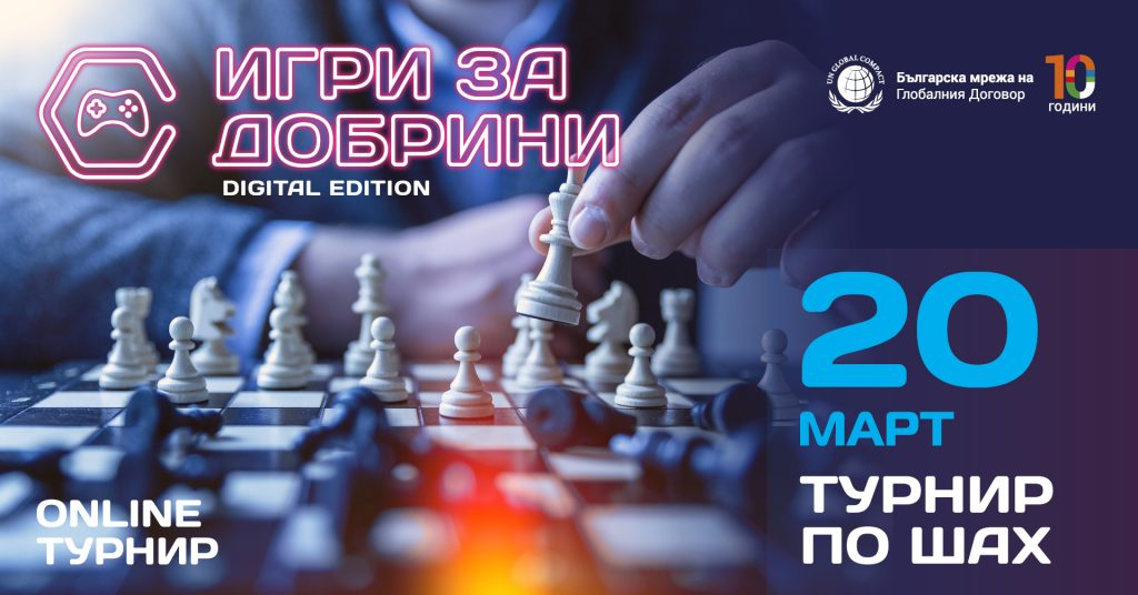 visia_facebook_chess1920x1005