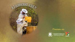 сувенир 2_Пчелин на БМГД