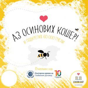 сувенир 6_Пчелин на БМГД
